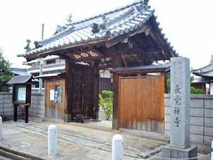 長覚寺・西方苑墓地の画像