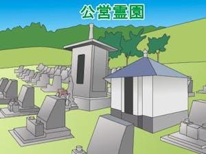 郡山市営霊園・墓地の募集案内の画像