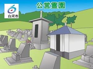 白河市営霊園・墓地の募集案内の画像