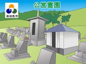 南相馬市営霊園・墓地の募集案内の画像