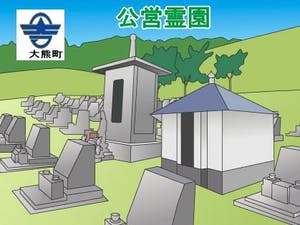 大熊町営霊園・墓地の募集案内の画像