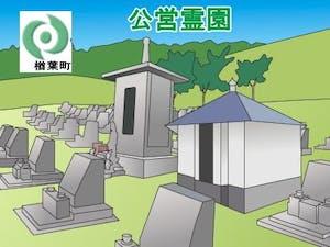 楢葉町営霊園・墓地の募集案内の画像