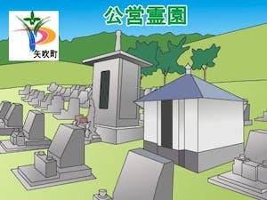 矢吹町営霊園・墓地の募集案内の画像