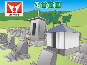 泉崎村営霊園・墓地の募集案内の画像