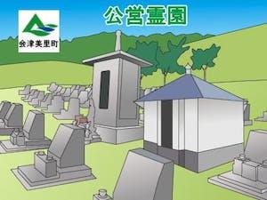 会津美里町営霊園・墓地の募集案内の画像