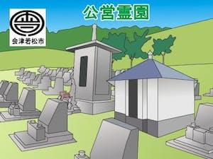 会津若松市営霊園・墓地の募集案内の画像