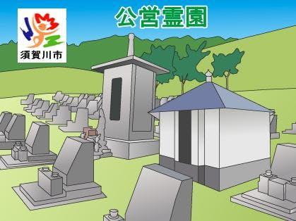 須賀川市営霊園・墓地の募集案内