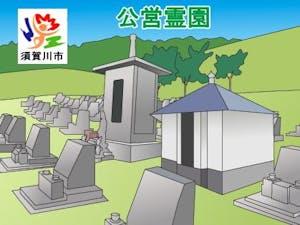 須賀川市営霊園・墓地の募集案内の画像