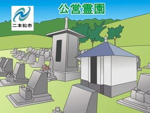 二本松市営霊園・墓地の募集案内の画像