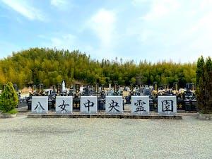 八女中央霊園の画像