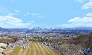 上毛高原メモリアルパークの画像