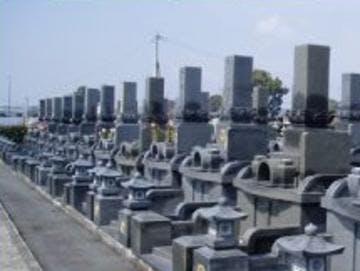 西合志中央霊園