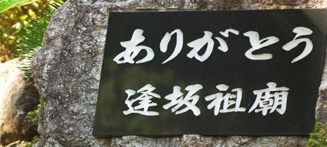 ありがとう逢坂祖廟