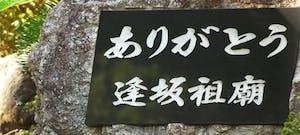 ありがとう逢坂祖廟の画像