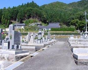東窟寺霊園の画像
