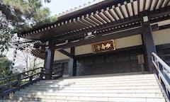 本覺山 妙壽寺の画像