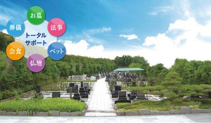 町田メモリアルパーク霊園