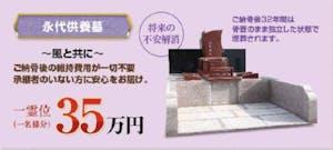 武蔵野霊園 一般墓・永代供養墓の画像