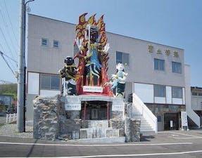 富丘浄苑の画像