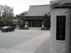 宗三寺の画像