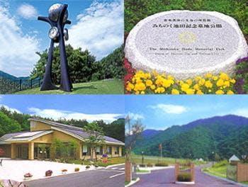墓地 池田 公園 記念