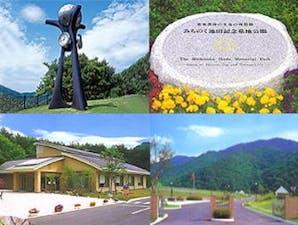 みちのく池田記念墓地公園の画像
