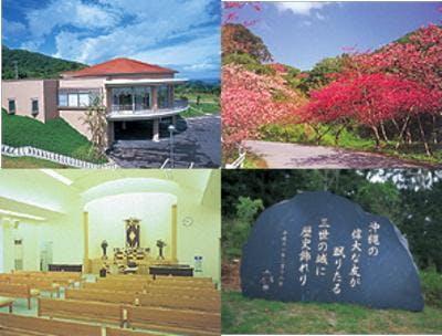 沖縄平和記念墓地公園