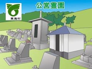 東海村営霊園・墓地の募集案内の画像