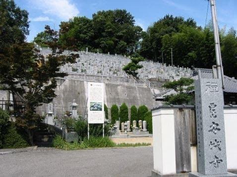 安城寺境内墓苑