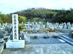 栄蓮寺宇治善法墓苑の画像
