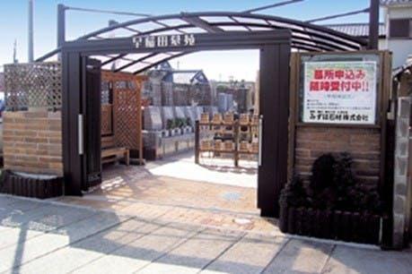 早稲田墓苑