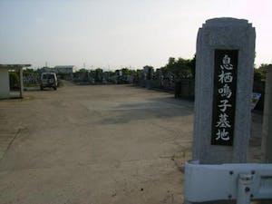 鳴子墓地の画像