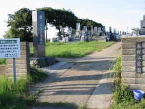 般若寺みなと台墓地の画像