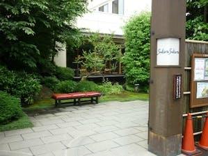 駒込浄苑の画像