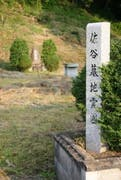 佐谷霊園の画像