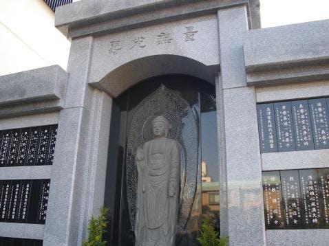 豊島染井浄苑