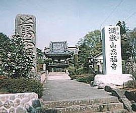 高福寺墓苑の画像