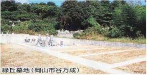 緑丘墓地の画像