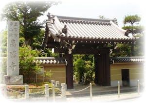 高勝寺の画像