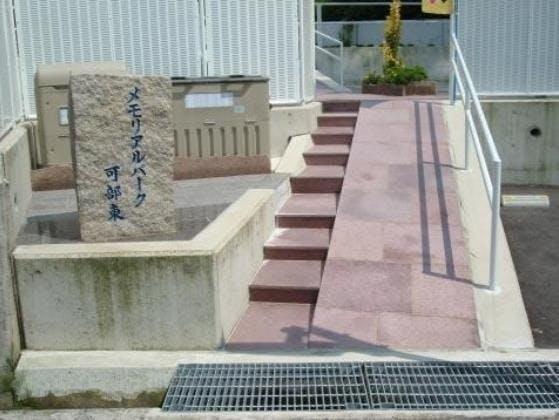 メモリアルパーク可部東