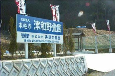 津和野霊園