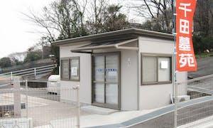 千田墓苑の画像