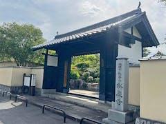 永慶寺墓地の画像