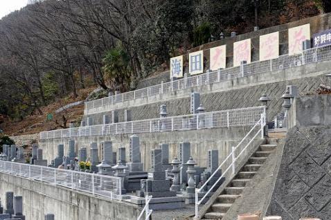 海田太陽霊園