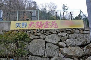矢野太陽霊園の画像
