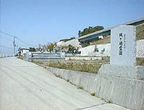 城ヶ端霊園の画像