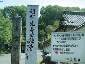 天龍寺霊園の画像