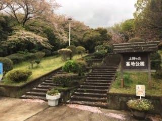 大分市営 上野墓地