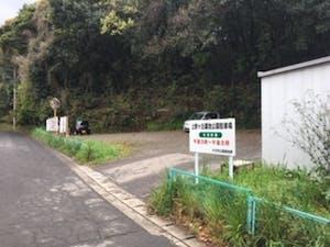 大分市営 上野墓地の画像