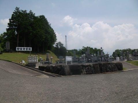 妙宣寺霊園